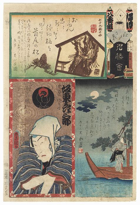 Ho Brigade, Eighth Group, Shubi no matsu: Bando Hikosaburo V as Izutsuya Denbei, 1862 by Toyokuni III/Kunisada (1786 - 1864)