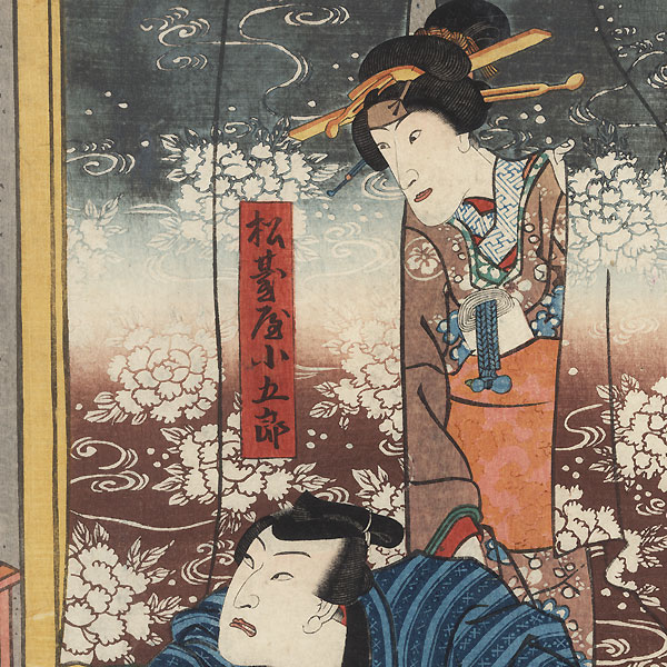 Scene from Na ni Takashi Mariuta Jitsuroku, 1855 by Toyokuni III/Kunisada (1786 - 1864)