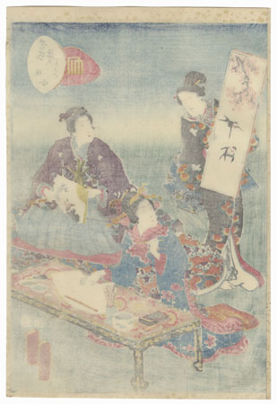 Eawase, Chapter 17 by Kunisada II (1823 - 1880)