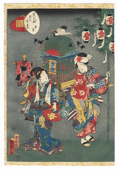 Tamakazura, Chapter 22 by Kunisada II (1823 - 1880)
