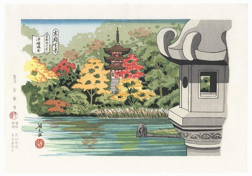 Pagoda in Autumn by Masao Ido (1945 - 2016)