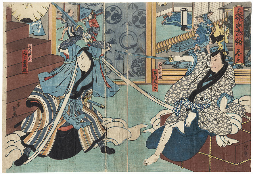 Drastic Price Reduction Moved to Clearance, Act Fast! by Munehiro (active circa 1848 - 1867)