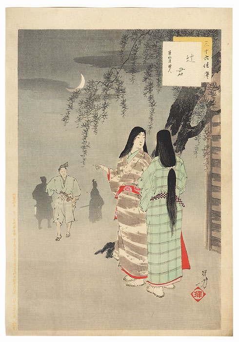 Streetwalkers: Women of the Onin Era (1467 - 69) by Toshikata (1866 - 1908)