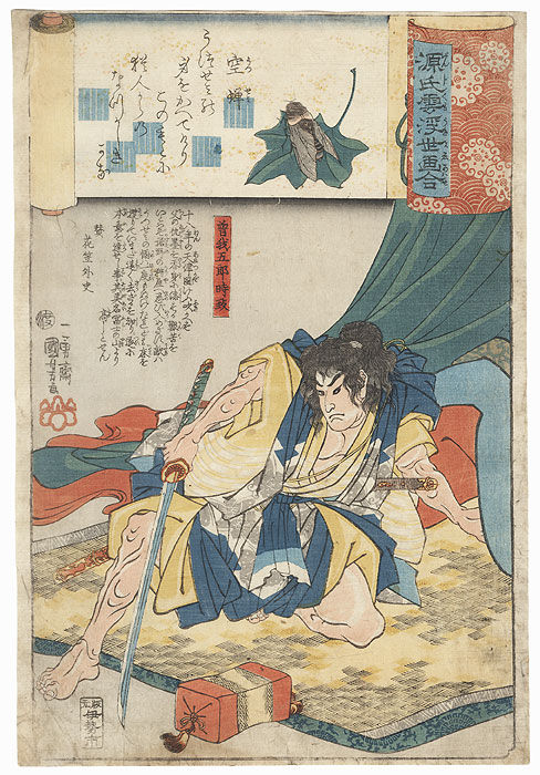 Utsusemi (Shell of Locust), Chapter 3 by Kuniyoshi (1797 - 1861)