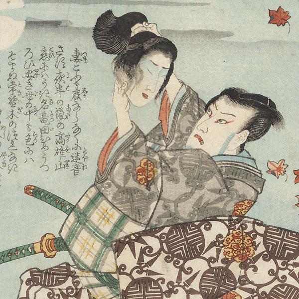 Momiji no ga (Autumn Outing), Chapter 7 by Kuniyoshi (1797 - 1861)