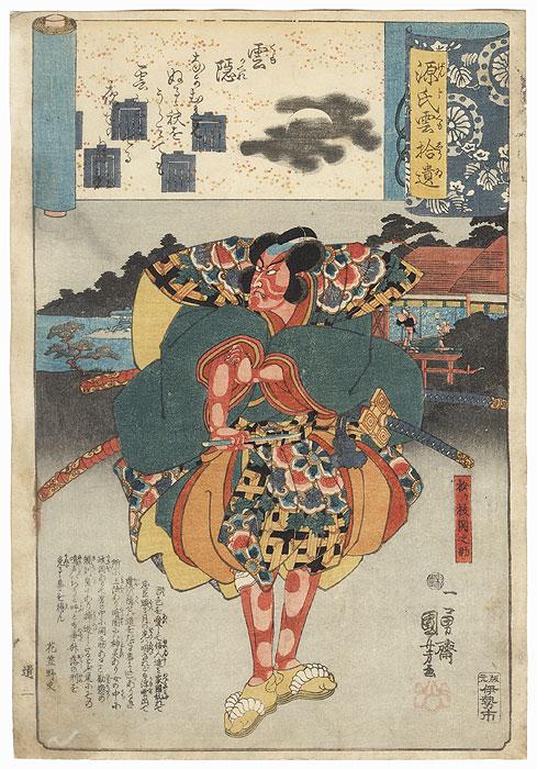 Kumogakure (Behind the Clouds), Supplement 1 by Kuniyoshi (1797 - 1861)