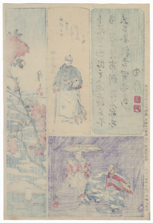 Cherry Blossoms and Noh Actors Harimaze Print by Kyosai (1831 - 1889) and Hiroshige III