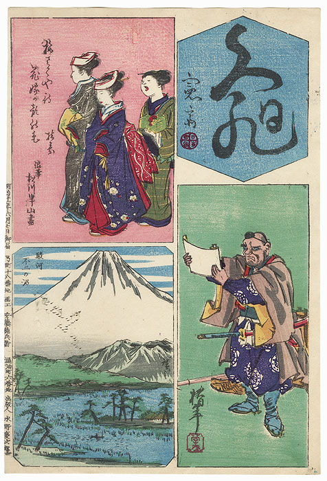 Beauties Strolling; Calligraphy; Benkei in the Subscription List; and View of Mt. Fuji Harimaze, 1878 by Hiroshige III (1843 - 1894)