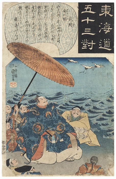 Mitsuke: The Cranes with Golden Tags by Kuniyoshi (1797 - 1861)