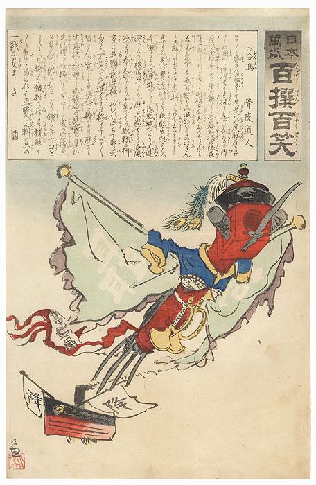 Part Bird, 1894 by Kiyochika (1847 - 1915)