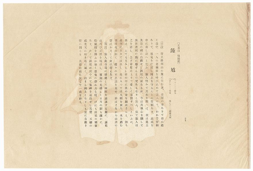 Shoki by Tsukioka Kogyo (1869 - 1927)