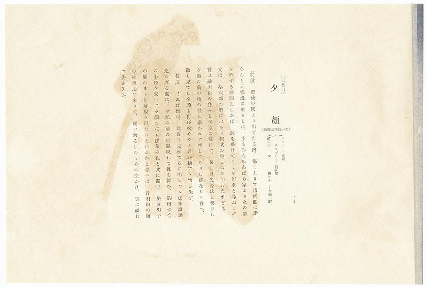 Yugao (Evening Faces) by Tsukioka Kogyo (1869 - 1927)
