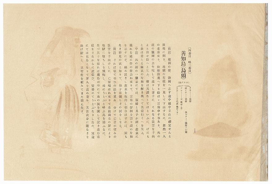 Uto (Birds of Sorrow) by Tsukioka Kogyo (1869 - 1927)