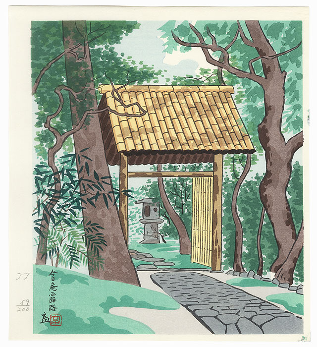Konnichi-an Pathway by Tokuriki (1902 - 1999)