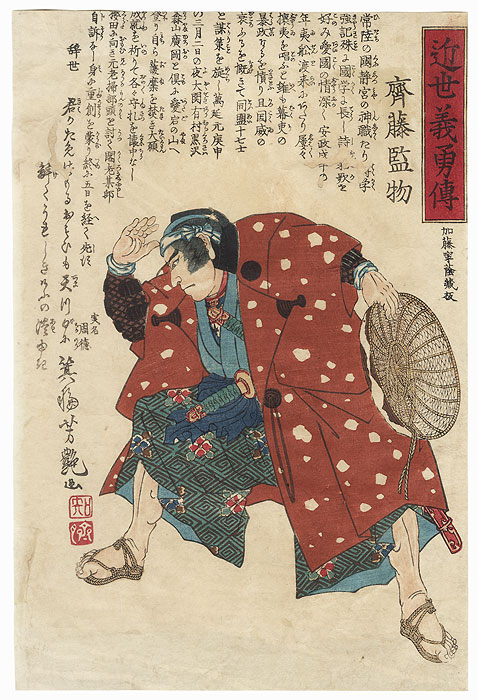 Saito Kenmotsu by Yoshitsuya (1822 - 1866)