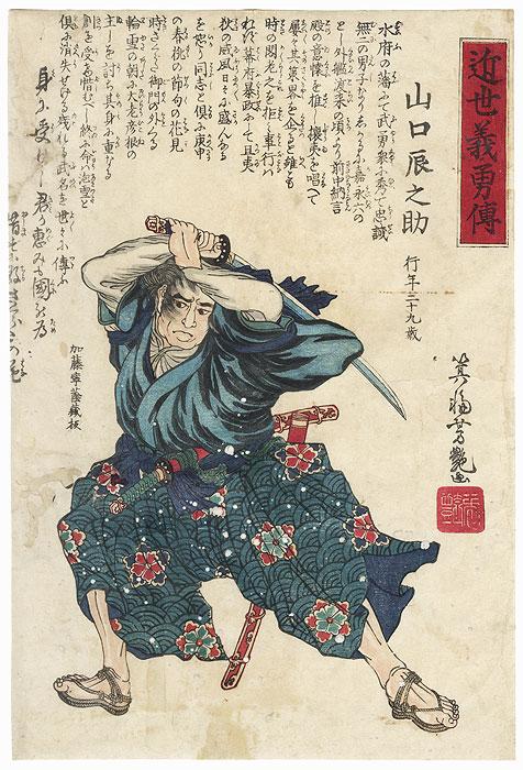 Yamaguchi Tatsunosuke by Yoshitsuya (1822 - 1866)