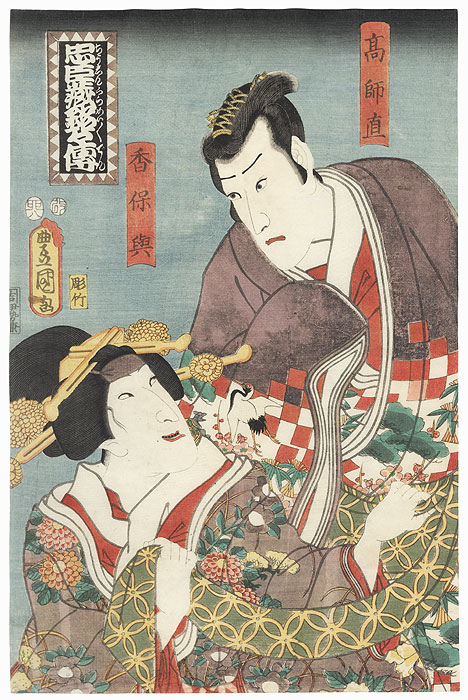 Ichikawa Danjuro VIII as Kono Moronao and Bando Shuka I as Kaoyo by Toyokuni III/Kunisada (1786 - 1864)