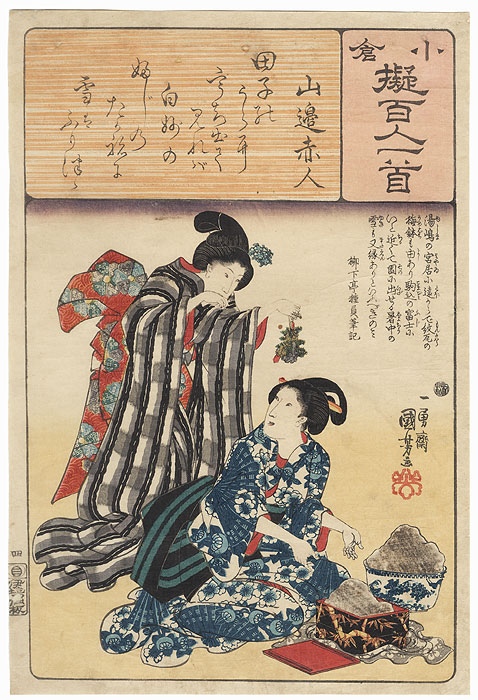 Yamabe no Akahito, Poet No. 4 by Kuniyoshi (1797 - 1861)