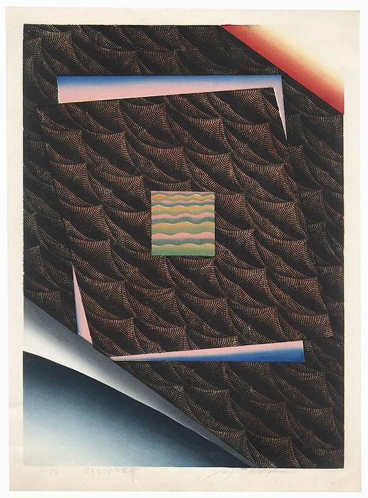 Abstract, 1976 by Yuji Watanabe (born 1941)