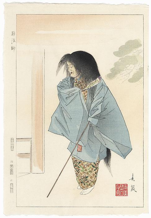 February: Yoroboshi (The Blind Priest) by Sofu Matsuno (1899 - 1963)