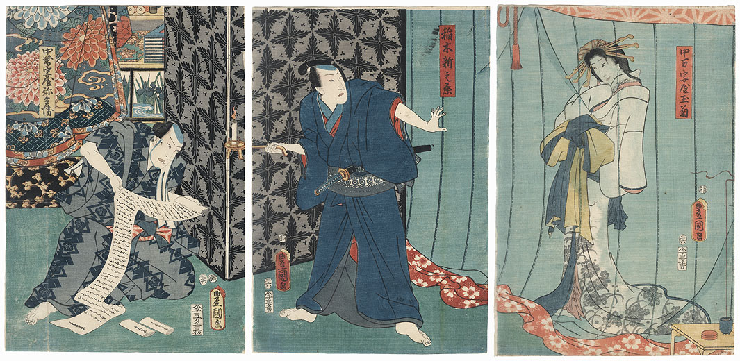 Courtesan behind Mosquito Netting, 1857 by Toyokuni III/Kunisada (1786 - 1864)