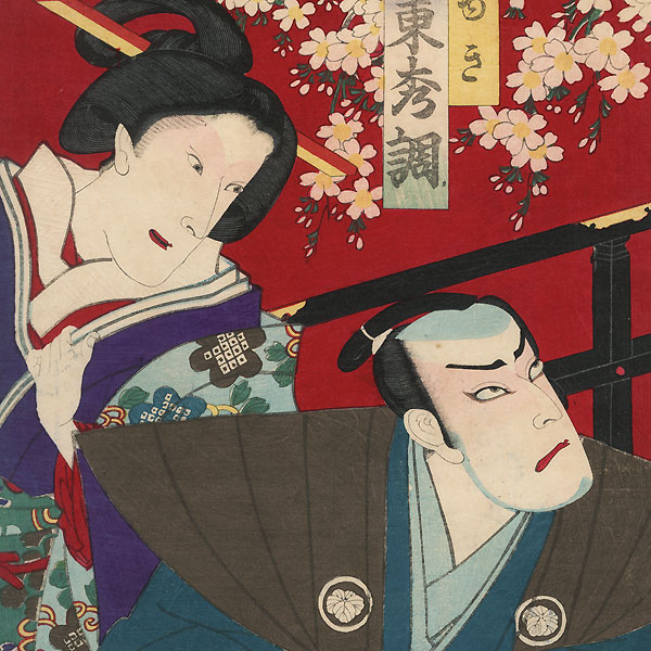 Beauty and Arguing Men, 1881 by Chikashige (active circa 1869 - 1882)