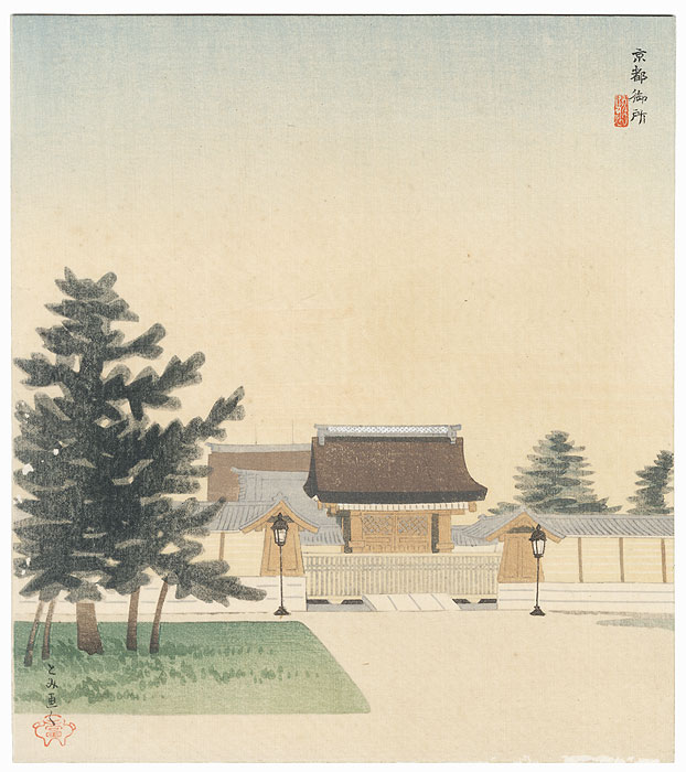Imperial Palace Entrance Gate by Tokuriki (1902 - 1999)