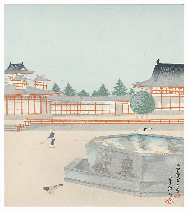 Shrine Grounds with Water Basin by Tokuriki (1902 - 1999)