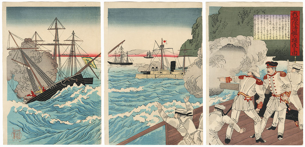Our Fleet Captured a Warship of the Qing Dynasty, 1894 by Meiji era artist (unsigned)