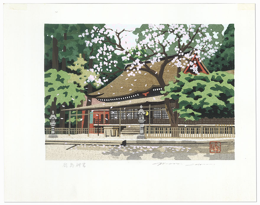 Kashima Shrine by Masao Ido (1945 - 2016)