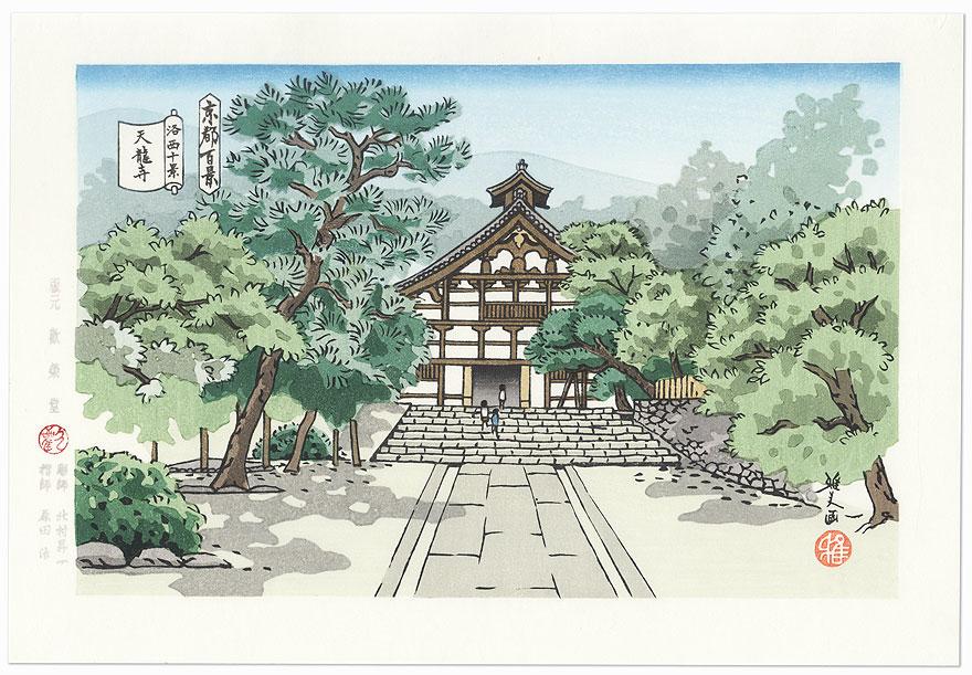 Tenryuji Temple by Masao Ido (1945 - 2016)