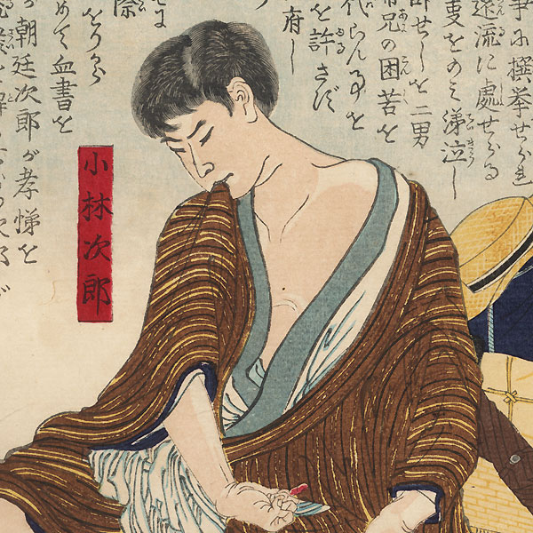 Echigo Man Petitions House of Representatives in Blood for Release of Brother, circa 1872 - 1879 by Yoshiiku (1833 - 1904)