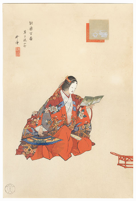 Soshi-aria Komachi by Tsukioka Kogyo (1869 - 1927)