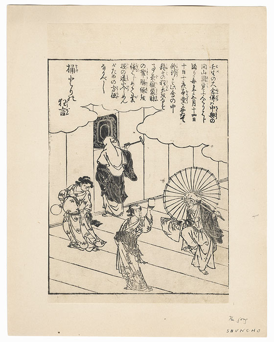 Dancers by Shuncho (active circa 1780 - 1795)