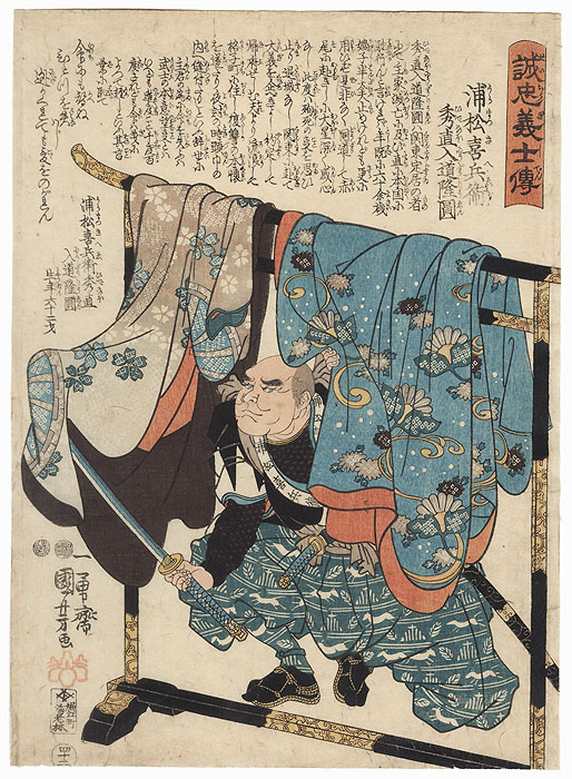 The Lay Priest Ryuen, Uramatsu Kihei Hidenao by Kuniyoshi (1797 - 1861)