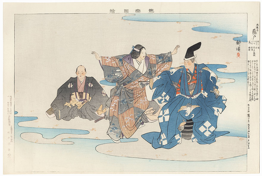 Fujito (The Wisteria Gate) by Tsukioka Kogyo (1869 - 1927)