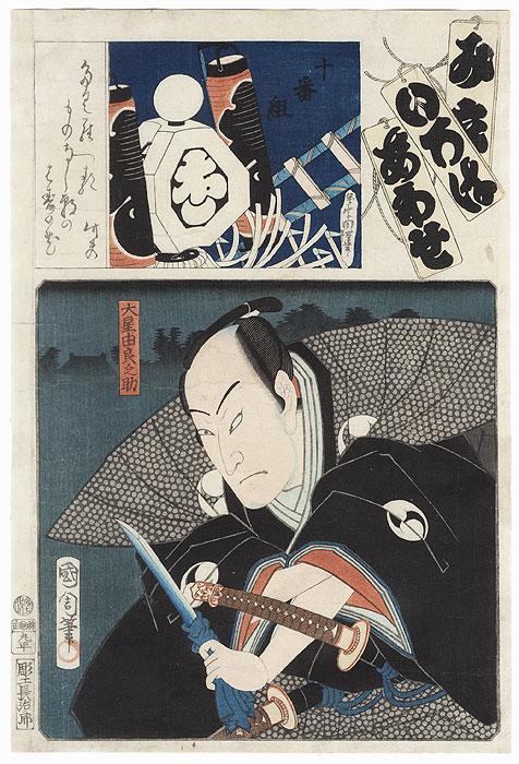 Wo (O) Brigade, Tenth Group: Bando Hikosaburo V as Oboshi Yuranosuke by Kunichika (1835 - 1900)