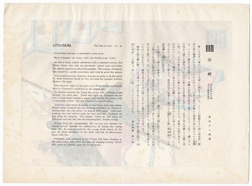 Utsusemi, Chapter 3 by Masao Ebina (1913 - 1980)