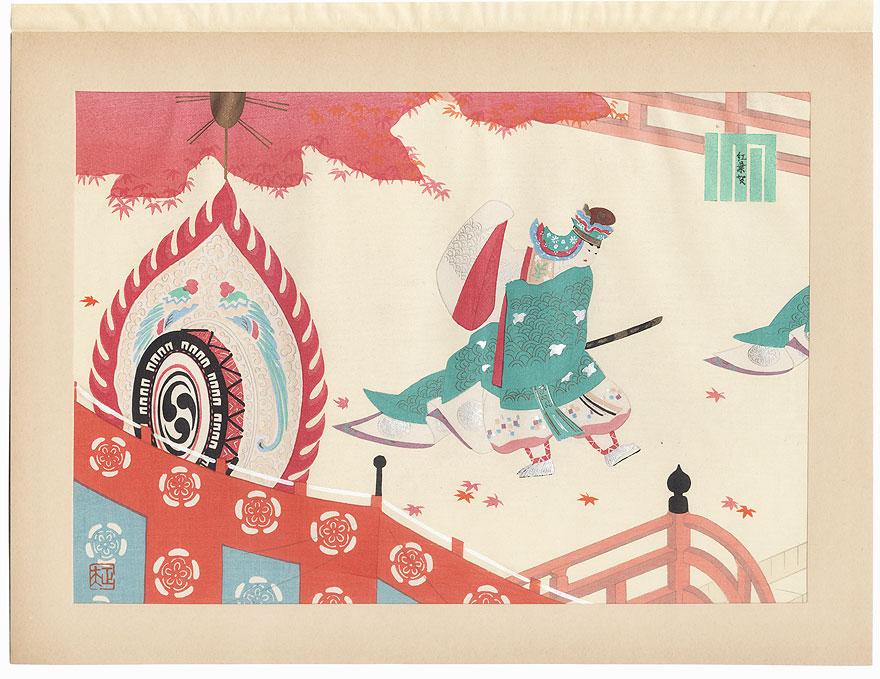 Momiji no ga (Autumn Celebration), Chapter 7 by Masao Ebina (1913 - 1980)