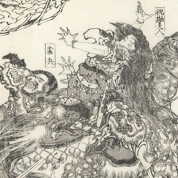 Woman Warrior Battling on Horseback by Hokusai (1760 - 1849)