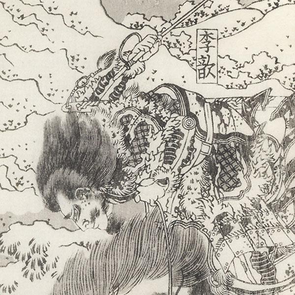 Riding Horseback through the Snow by Hokusai (1760 - 1849)
