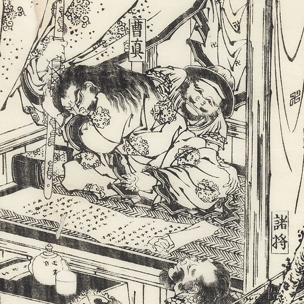 Nobleman Reading a Scroll by Hokusai (1760 - 1849)