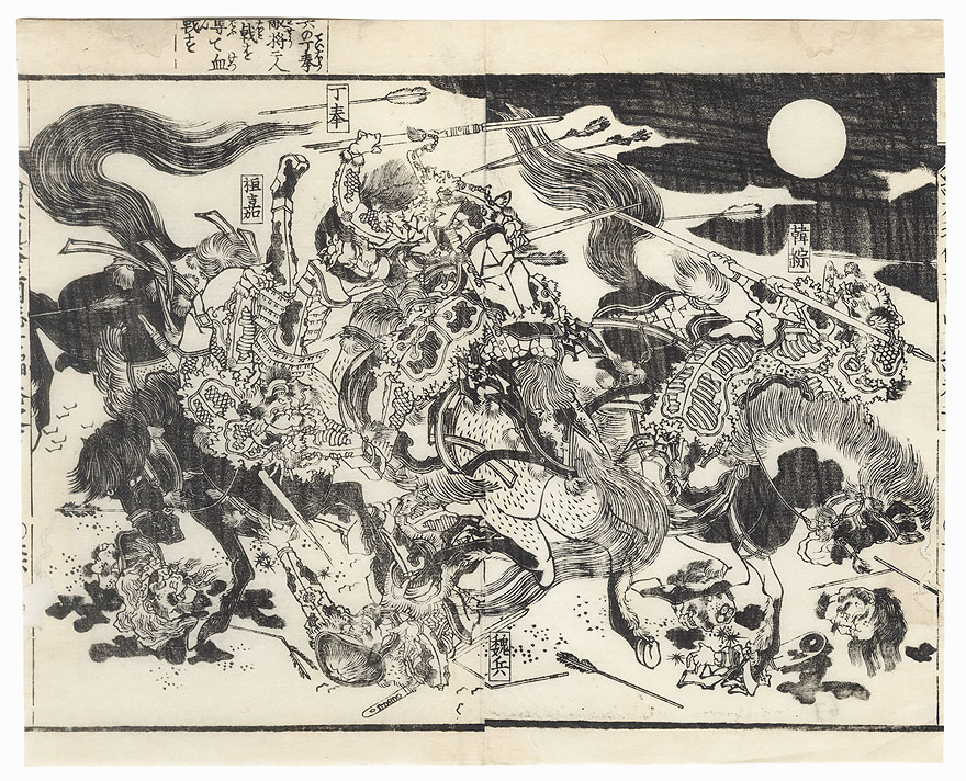 Battle under a Full Moon by Hokusai (1760 - 1849)