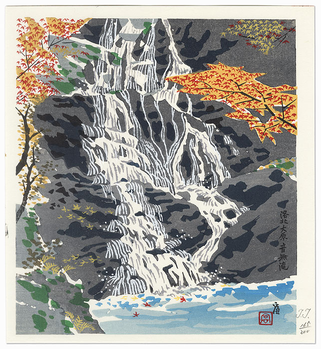 Otonashi Waterfall of Ohara in Rakuhoku Area, Kyoto by Tokuriki (1902 - 1999)