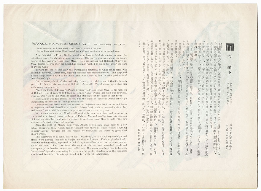 Wakana (Young Fresh Greens), Part I, Chapter 34 by Masao Ebina (1913 - 1980)
