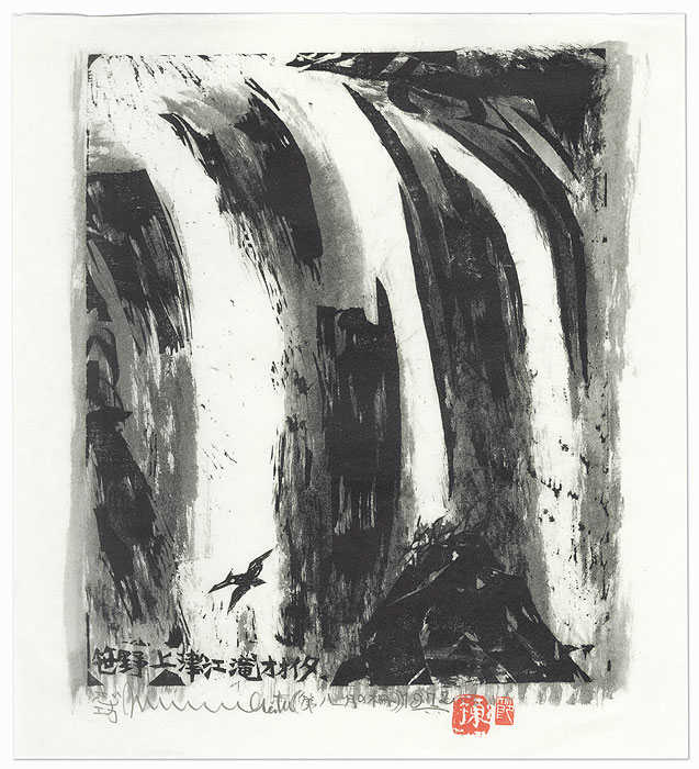 Sasano Waterfall by Munakata (1903 - 1975)