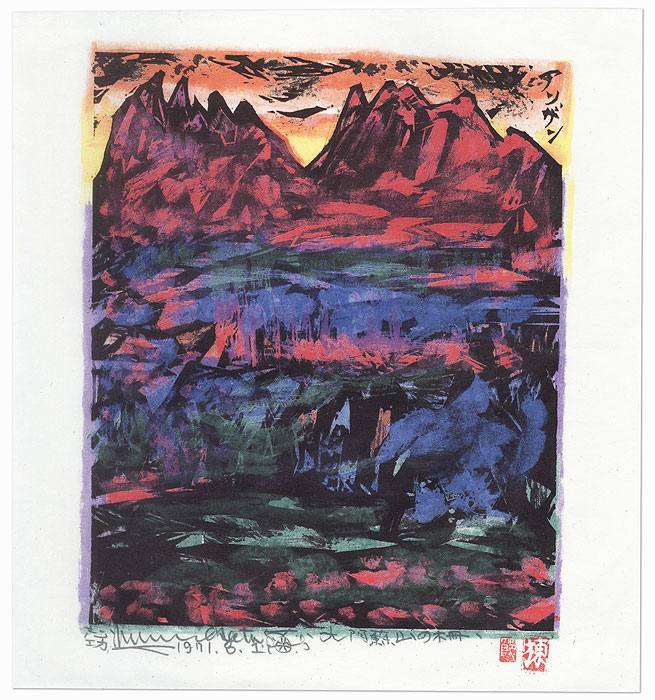 Mt. Aso by Munakata (1903 - 1975)