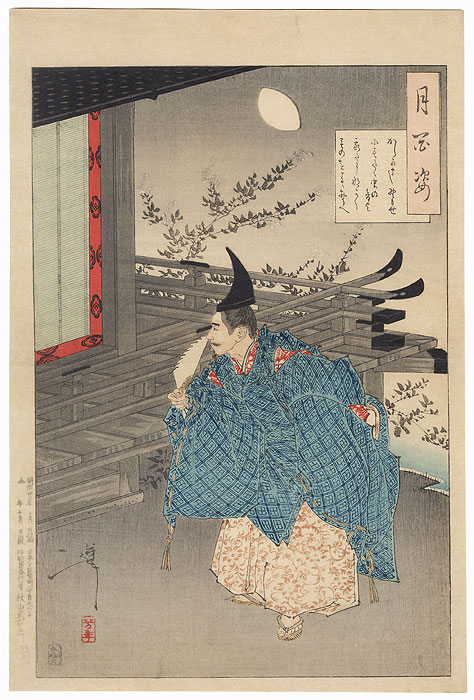 Think of Love  by Yoshitoshi (1839 - 1892)