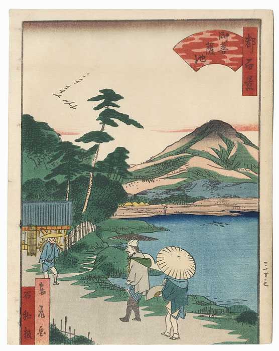 Bosatsu Pond by Umekawa Tokyo (active circa mid-1850s - early 1860s)