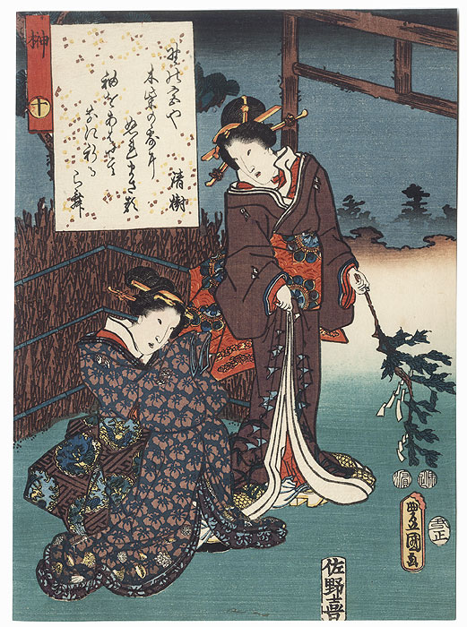 Sakaki, Chapter 10, 1853 by Toyokuni III/Kunisada (1786 - 1864)